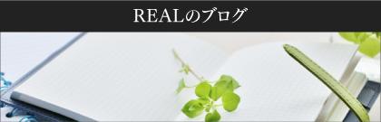 REALのブログ